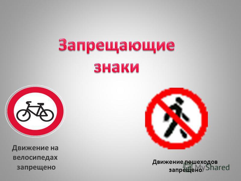Движение пешеходов запрещено Движение на велосипедах запрещено