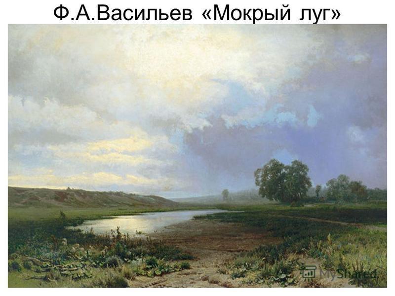 Ф.А.Васильев «Мокрый луг»