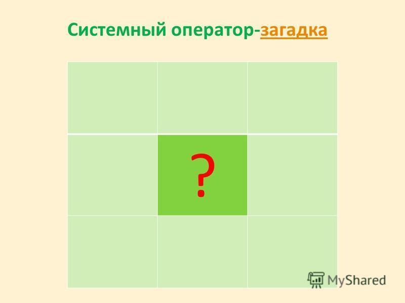 Системный оператор-загадка ?