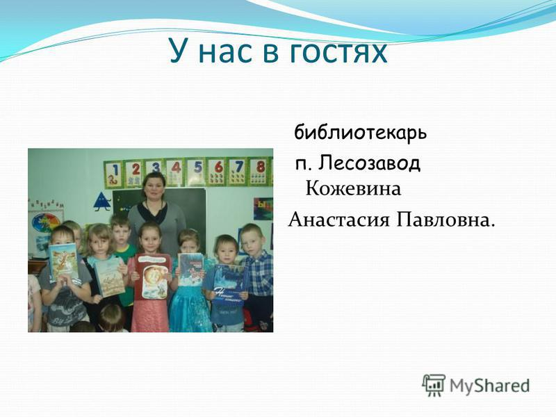 У нас в гостях библиотекарь п. Лесозавод Кожевина Анастасия Павловна.