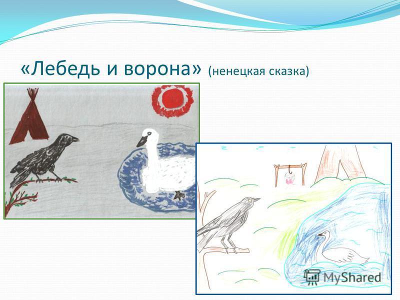«Лебедь и ворона» (ненецкая сказка)