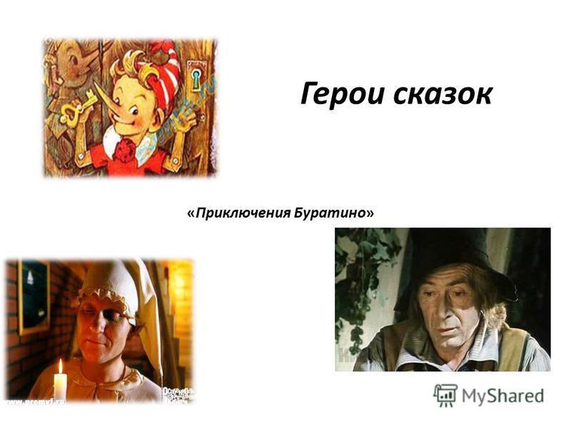 Герои сказок «Приключения Буратино»