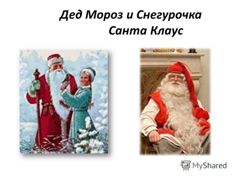 Дед Мороз и Снегурочка Санта Клаус