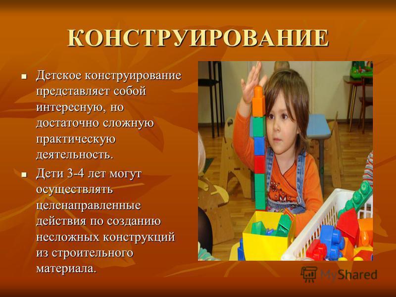КОНСТРУИРОВАНИЕ Детское конструирование представляет собой интересную, но достаточно сложную практическую деятельность. Детское конструирование представляет собой интересную, но достаточно сложную практическую деятельность. Дети 3-4 лет могут осущест