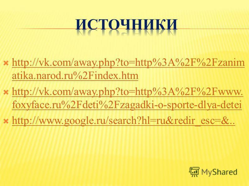 http://vk.com/away.php?to=http%3A%2F%2Fzanim atika.narod.ru%2Findex.htm http://vk.com/away.php?to=http%3A%2F%2Fzanim atika.narod.ru%2Findex.htm http://vk.com/away.php?to=http%3A%2F%2Fwww. foxyface.ru%2Fdeti%2Fzagadki-o-sporte-dlya-detei http://vk.com