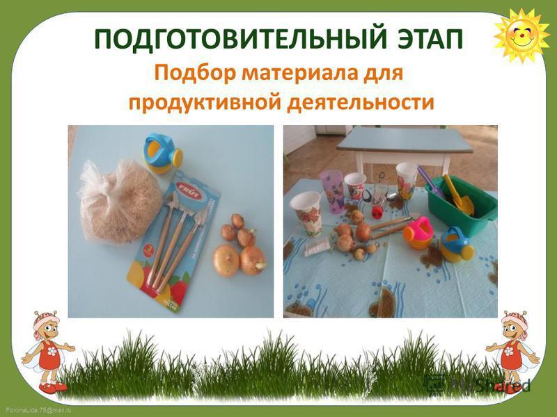 FokinaLida.75@mail.ru ПОДГОТОВИТЕЛЬНЫЙ ЭТАП Подбор материала для продуктивной деятельности