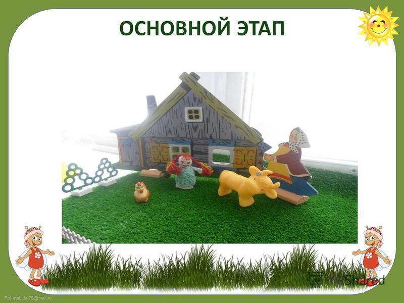 FokinaLida.75@mail.ru ОСНОВНОЙ ЭТАП
