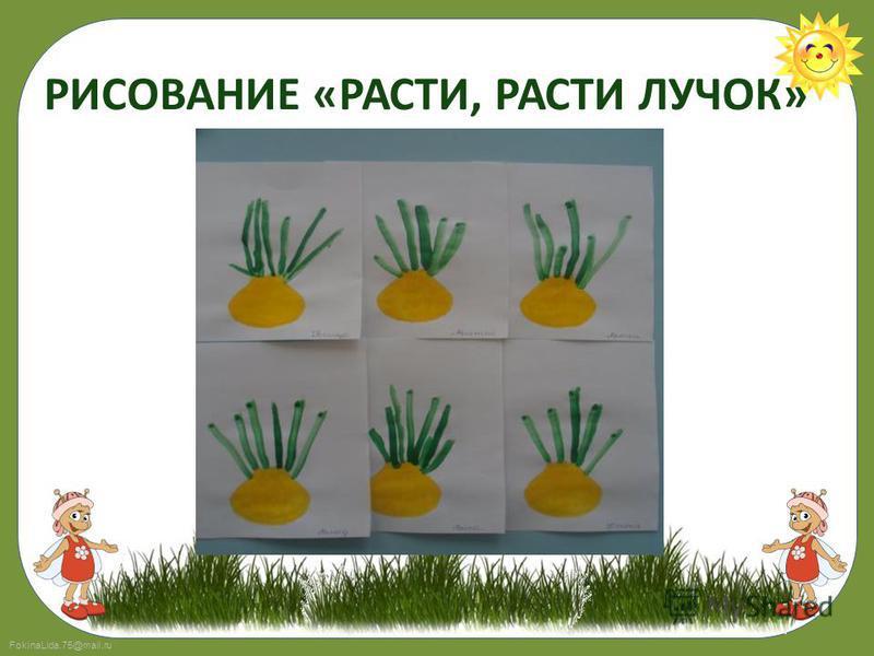 FokinaLida.75@mail.ru РИСОВАНИЕ «РАСТИ, РАСТИ ЛУЧОК»