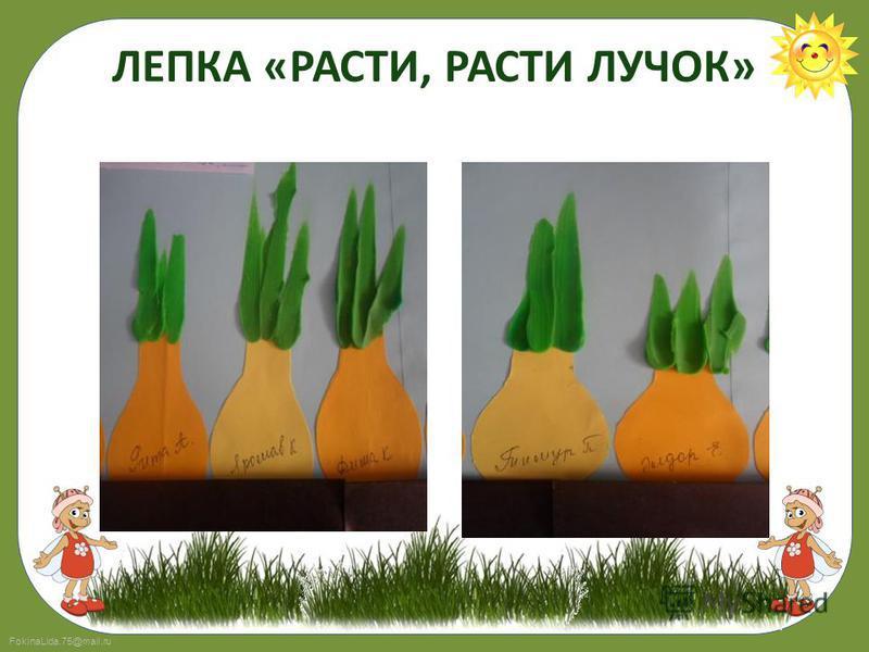 FokinaLida.75@mail.ru ЛЕПКА «РАСТИ, РАСТИ ЛУЧОК»
