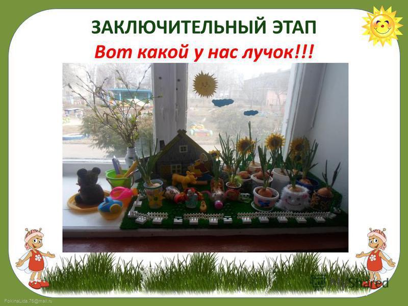 FokinaLida.75@mail.ru ЗАКЛЮЧИТЕЛЬНЫЙ ЭТАП Вот какой у нас лучок!!!