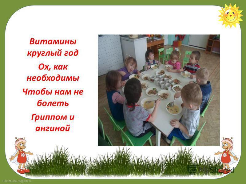 FokinaLida.75@mail.ru Витамины круглый год Ох, как необходимы Чтобы нам не болеть Гриппом и ангиной