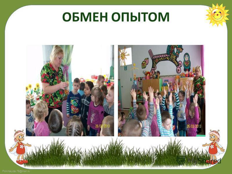 FokinaLida.75@mail.ru ОБМЕН ОПЫТОМ