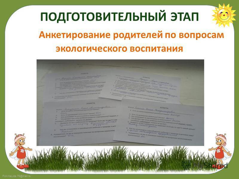 FokinaLida.75@mail.ru ПОДГОТОВИТЕЛЬНЫЙ ЭТАП Анкетирование родителей по вопросам экологического воспитания
