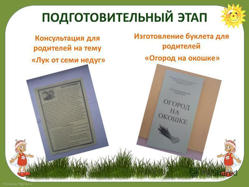 FokinaLida.75@mail.ru ПОДГОТОВИТЕЛЬНЫЙ ЭТАП Консультация для родителей на тему «Лук от семи недуг» Изготовление буклета для родителей «Огород на окошке»