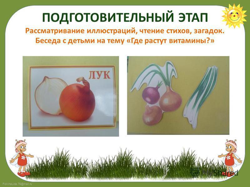 FokinaLida.75@mail.ru ПОДГОТОВИТЕЛЬНЫЙ ЭТАП Рассматривание иллюстраций, чтение стихов, загадок. Беседа с детьми на тему «Где растут витамины?»