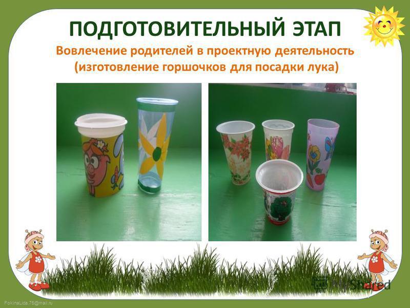 FokinaLida.75@mail.ru ПОДГОТОВИТЕЛЬНЫЙ ЭТАП Вовлечение родителей в проектную деятельность (изготовление горшочков для посадки лука)