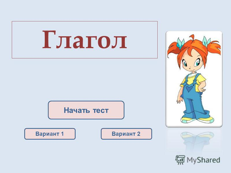 Вариант 1Вариант 2 Начать тест Глагол