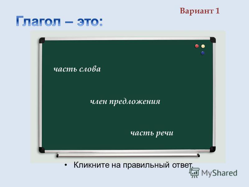 Вариант 1 Кликните на правильный ответ. часть речи часть слова член предложения