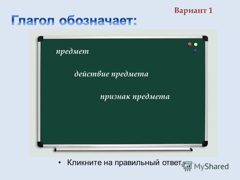 Вариант 1 Кликните на правильный ответ. действие предмета предмет признак предмета