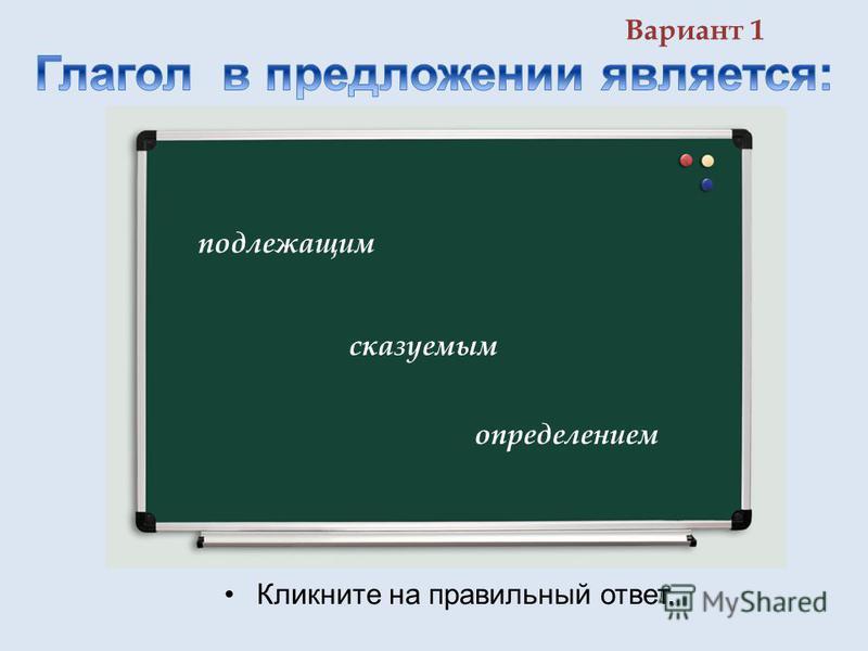 Вариант 1 Кликните на правильный ответ. сказуемым подлежащим определением