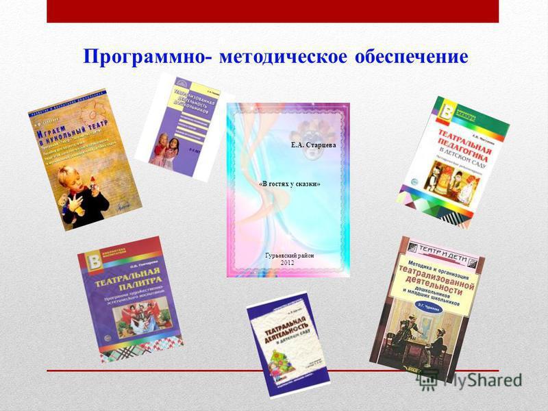 Программно- методическое обеспечение Е.А. Старцева «В гостях у сказки» Гурьевский район 2012