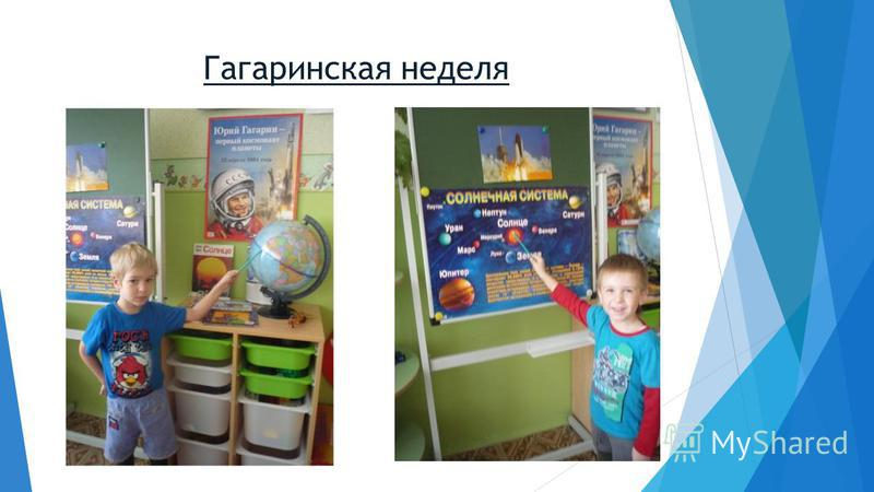 Гагаринская неделя