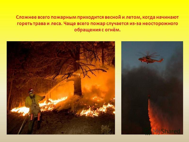 Сложнее всего пожарным приходится весной и летом, когда начинают гореть трава и леса. Чаще всего пожар случается из-за неосторожного обращения с огнём.