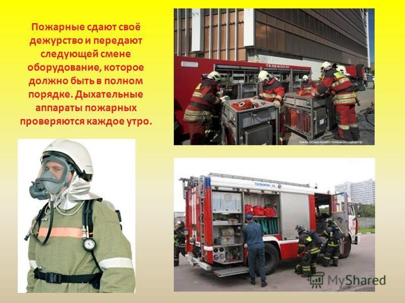 Пожарные сдают своё дежурство и передают следующей смене оборудование, которое должно быть в полном порядке. Дыхательные аппараты пожарных проверяются каждое утро.