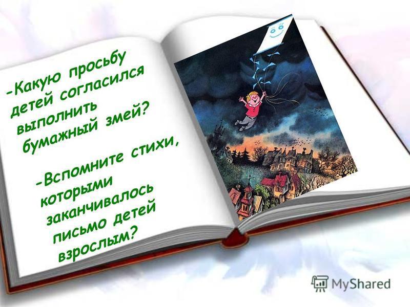 -Какую просьбу детей согласился выполнить бумажный змей? -Вспомните стихи, которыми заканчивалось письмо детей взрослым?