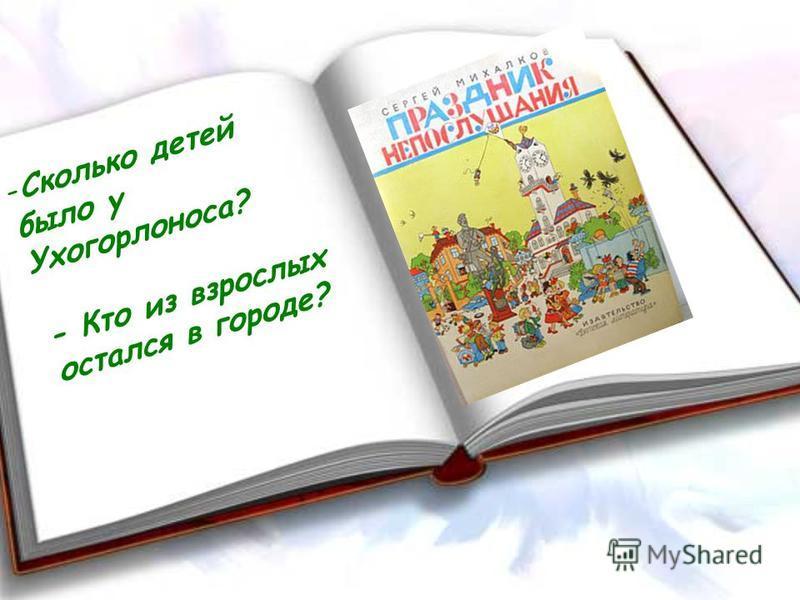 -Сколько детей было у Ухогорлоноса? - Кто из взрослых остался в городе?