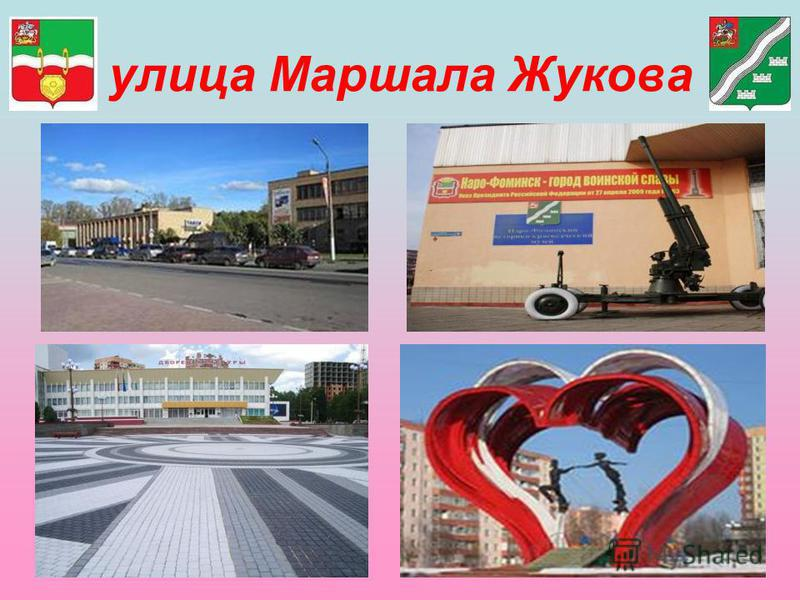 улица Маршала Жукова
