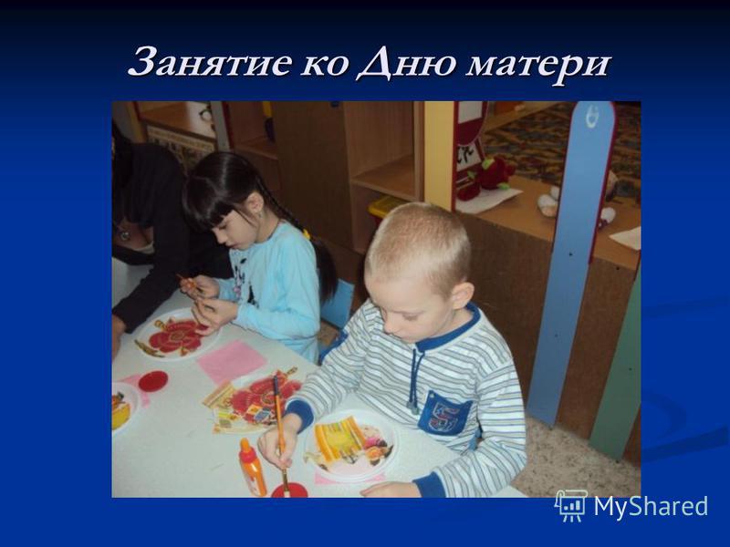 Занятие ко Дню матери