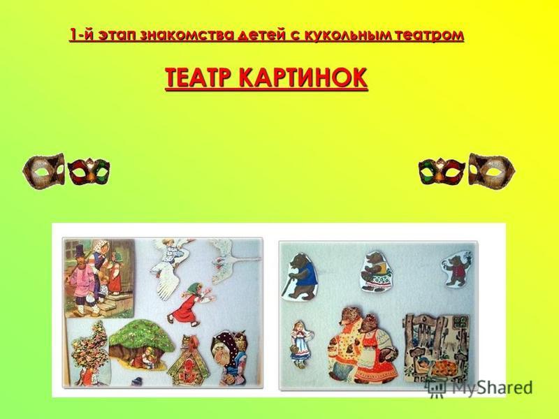 1-й этап знакомства детей с кукольным театром ТЕАТР КАРТИНОК