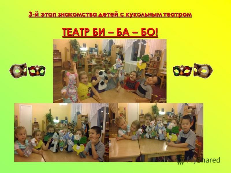 3-й этап знакомства детей с кукольным театром ТЕАТР БИ – БА – БО!