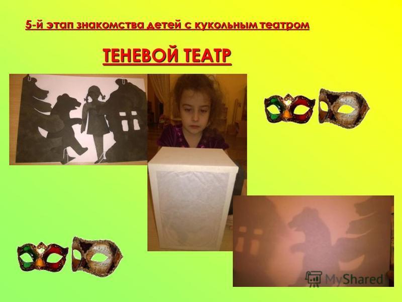 5-й этап знакомства детей с кукольным театром ТЕНЕВОЙ ТЕАТР