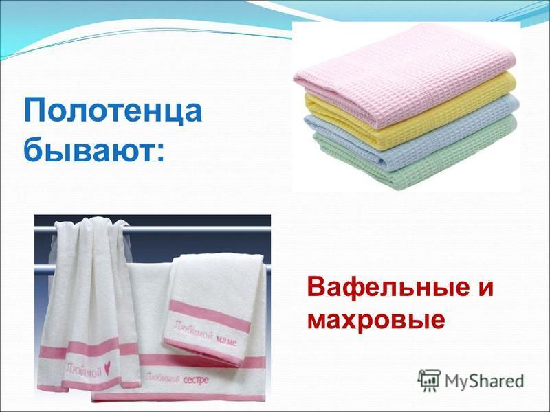 Полотенца бывают: Вафельные и махровые