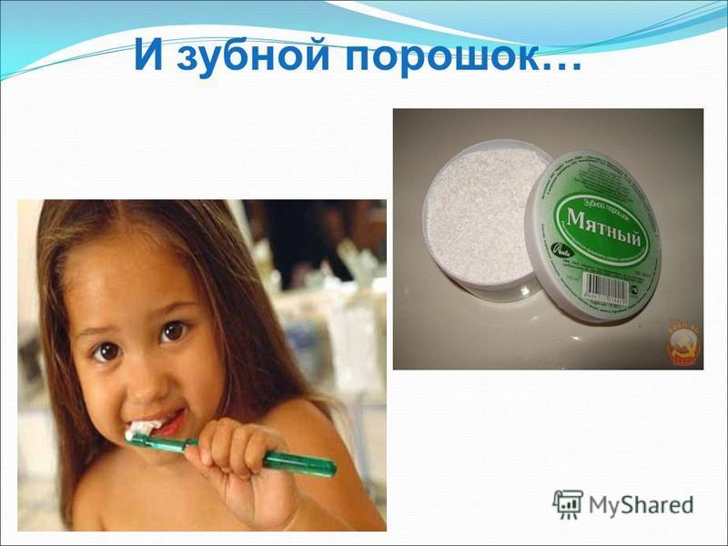 И зубной порошок…