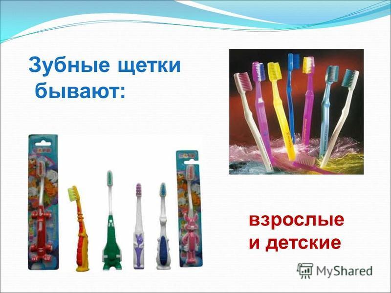 Зубные щетки бывают: взрослые и детские
