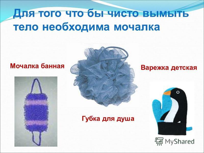 Для того что бы чисто вымыть тело необходима мочалка Мочалка банная Губка для душа Варежка детская