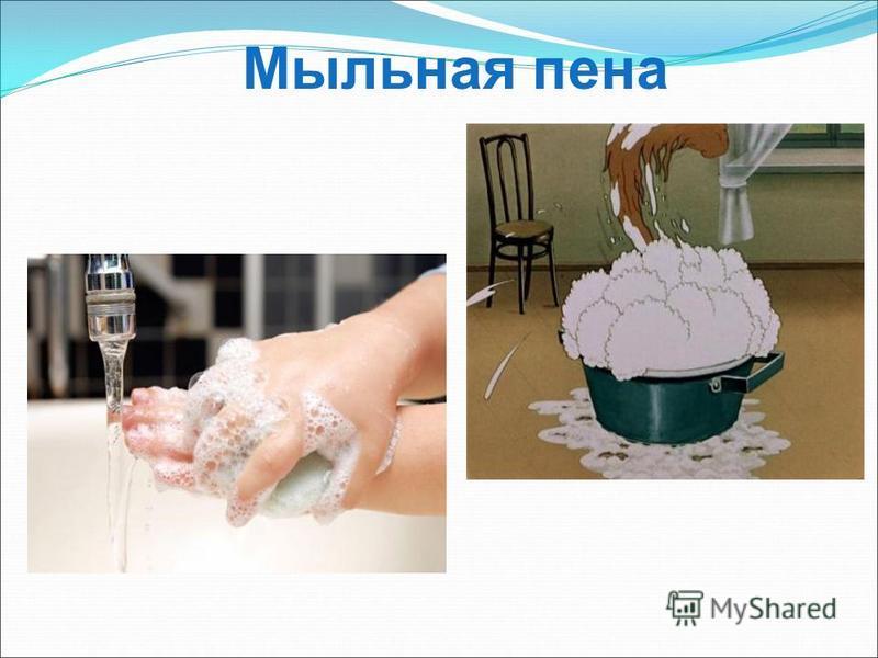 Мыльная пена