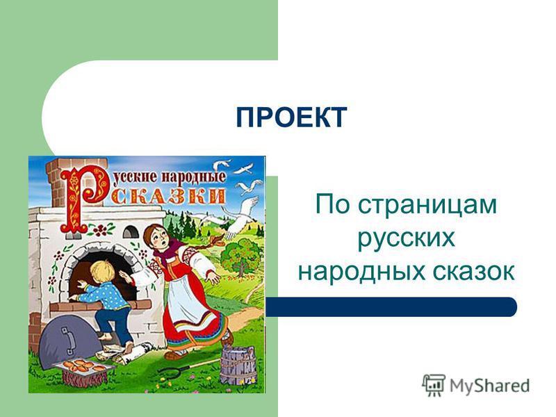 ПРОЕКТ По страницам русских народных сказок