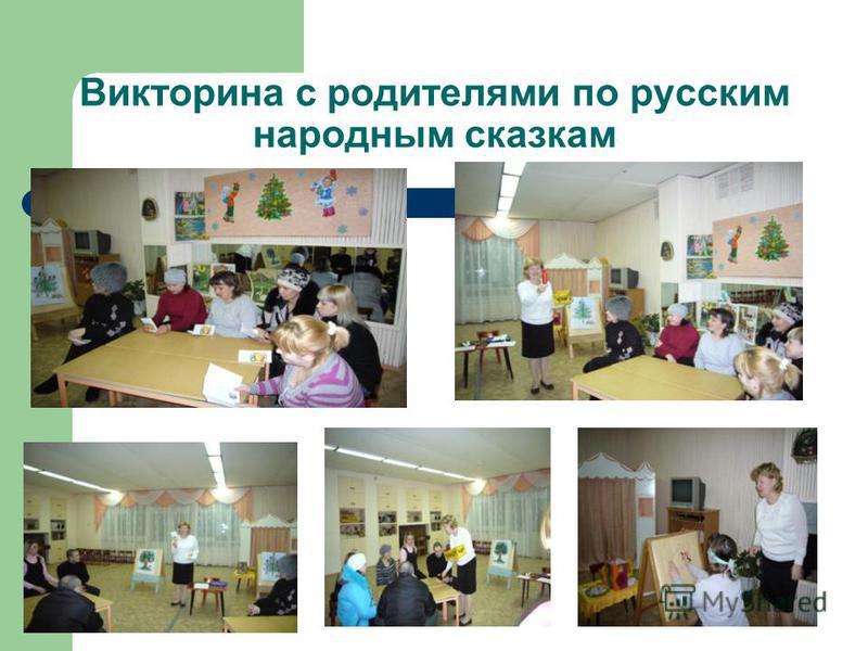 Викторина с родителями по русским народным сказкам