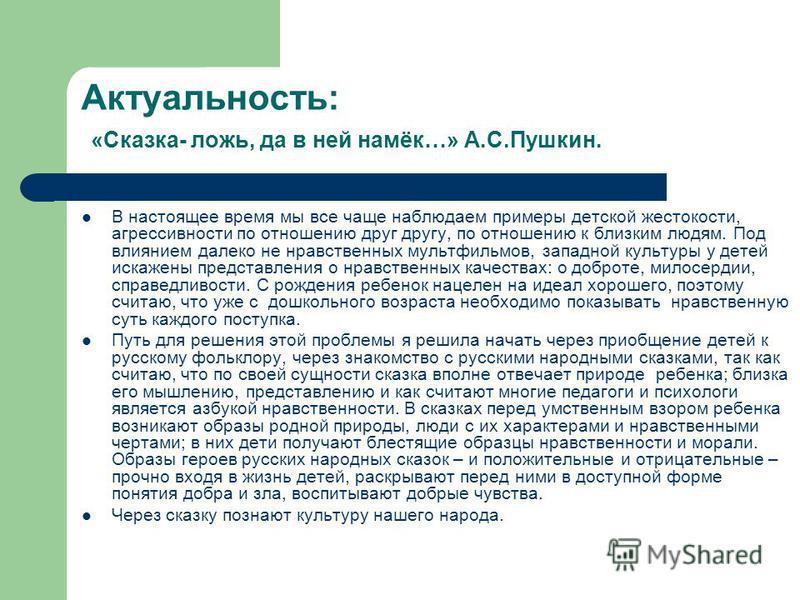 Актуальность: «Сказка- ложь, да в ней намёк…» А.С.Пушкин. В настоящее время мы все чаще наблюдаем примеры детской жестокости, агрессивности по отношению друг другу, по отношению к близким людям. Под влиянием далеко не нравственных мультфильмов, запад