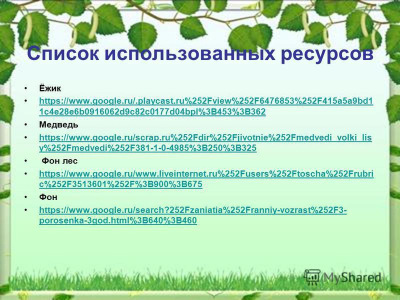 Список использованных ресурсов Фон на обложку https://www.google.ru/search?tbm=.jpg%3Bhttp%253A%252F%252Fpedsovet.s u%252Fload%252F390-1-0-35160%3B400%3B300https://www.google.ru/search?tbm=.jpg%3Bhttp%253A%252F%252Fpedsovet.s u%252Fload%252F390-1-0-3