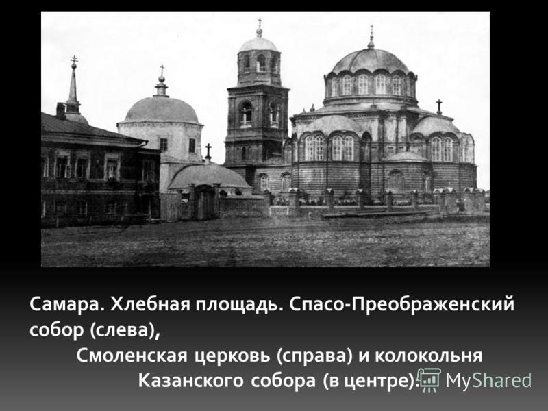 Самара. Хлебная площадь. Спасо-Преображенский собор (слева), Смоленская церковь (справа) и колокольня Казанского собора (в центре).