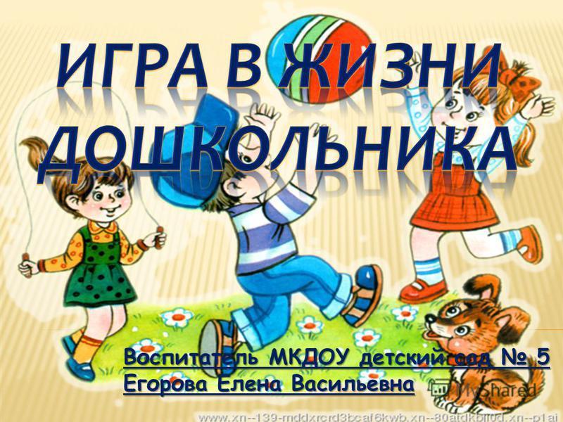 Воспитатель МКДОУ детский сад 5 Егорова Елена Васильевна