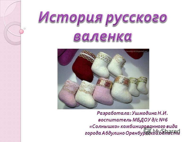 Разработала : Ушмодина Н. И. воспитатель МБДОУ д / с 6 « Солнышко » комбинированного вида города Абдулино Оренбургской области