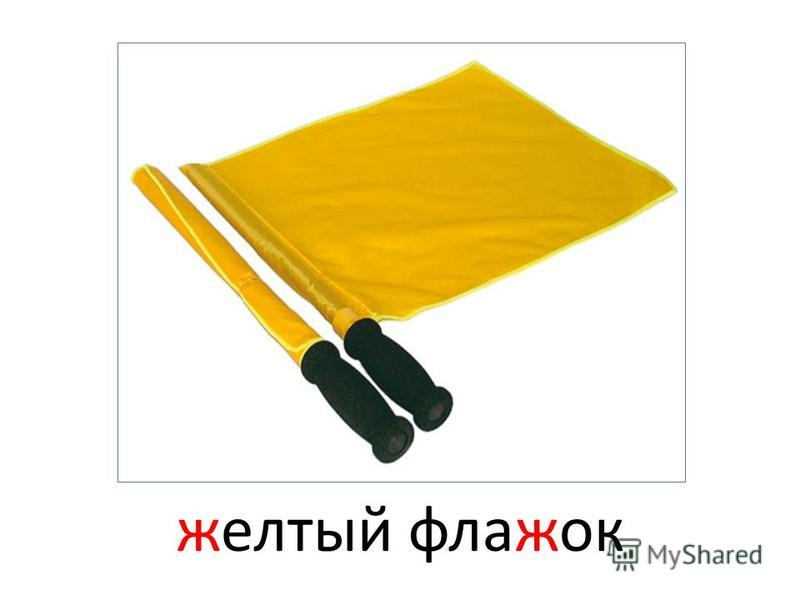 желтый флажок