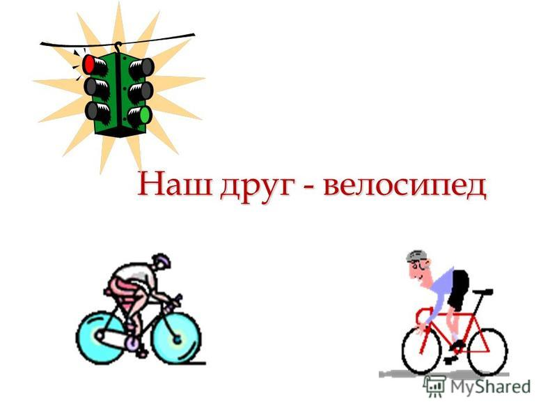 Наш друг - велосипед