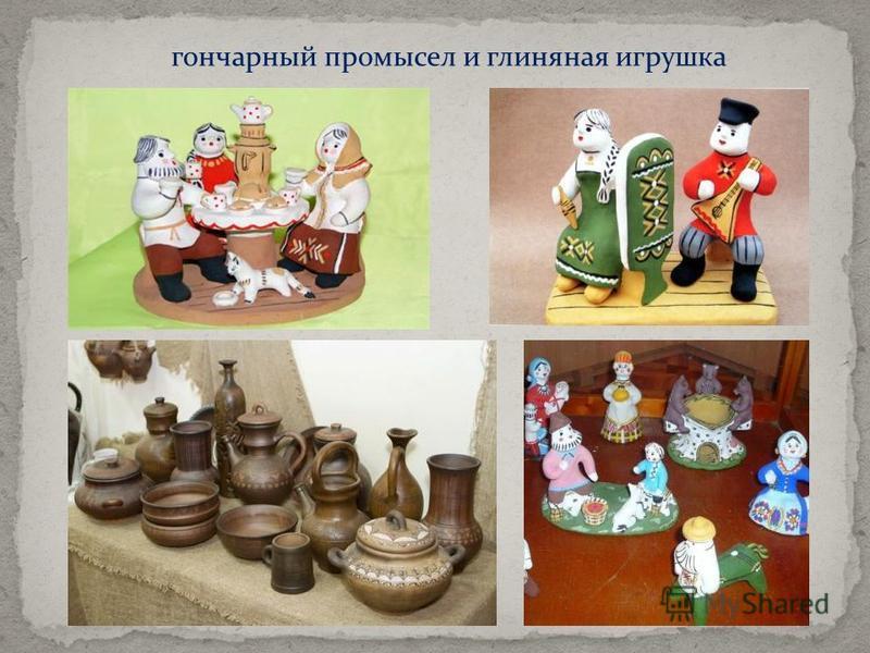гончарный промысел и глиняная игрушка
